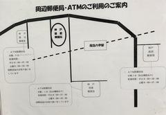 阪急六甲の弱点