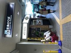 阪急六甲駅に新しいお店ができました