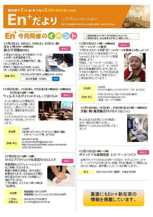 En+だより12月号①.JPG