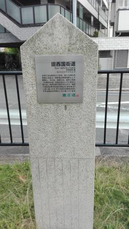 なだ百選西国街道2by神戸の行政書士山田事務所.jpg