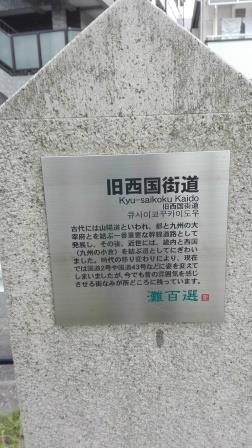 なだ百選西国街道3by神戸の行政書士山田事務所.jpg