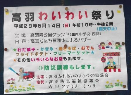 まつり案内by神戸の行政書士山田事務所.jpg
