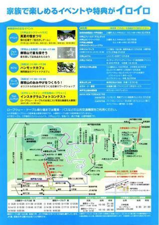 六甲山摩耶山ワンコイン2by神戸の行政書士山田事務所.JPG