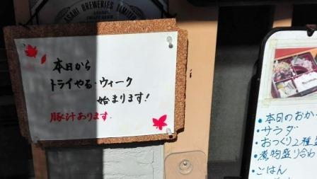 和楽稲益44by行政書士山田事務所.jpg