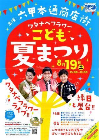 夏まつりby神戸の行政書士山田事務所.JPG