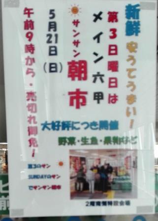 朝市1by神戸の行政書士山田事務所.jpg