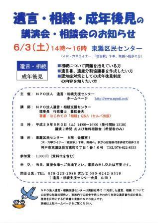 灘区民センター遺言相続by神戸の行政書士山田事務所.JPG