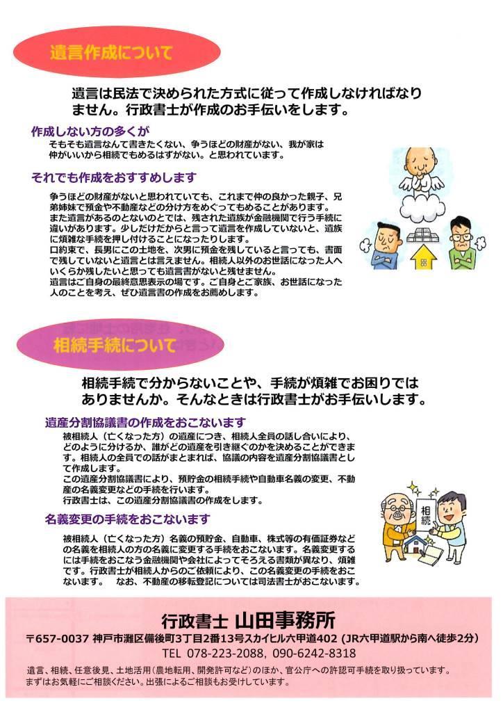 神戸の行政書士山田事務所 遺言相続のリーフレット.JPG