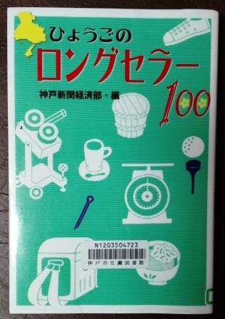 神戸の行政書士山田事務所byひょうごのロングセラー.jpg
