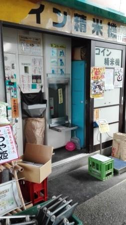 精米機 by行政書士山田事務所.jpg