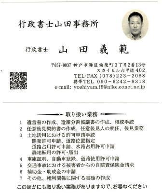 行政書士山田事務所1.JPG