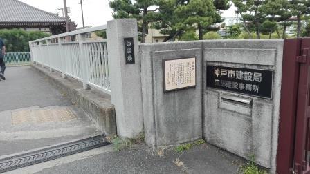 西国橋2by神戸の行政書士山田事務所.jpg