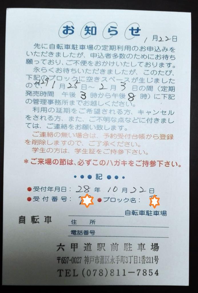 JR六甲道の駐輪場 by行政書士山田事務所.jpg