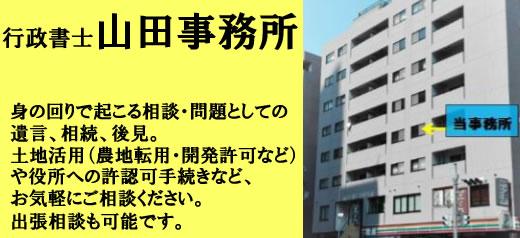 行政書士山田事務所