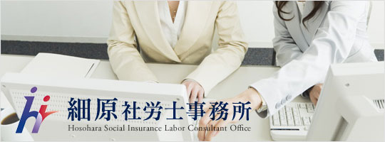 細原社労士事務所