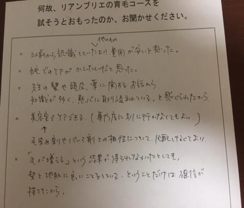 育毛コース「何故?」.png