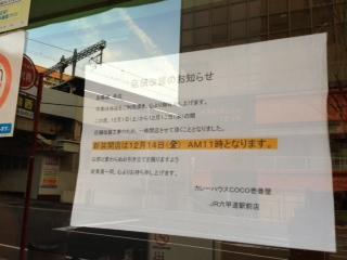 六甲道のCoCo壱番屋が!!!