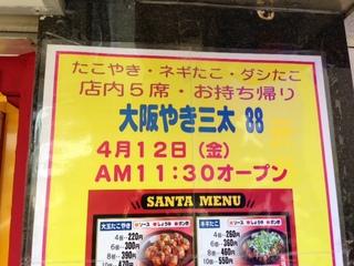 阪急六甲で!!!あのお店が!!