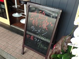 らーめんダイナSOULオープンです!!