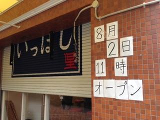 らーめん専門いっぽしオープン日決定!!