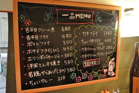 IMG_3773hanomu.jpg