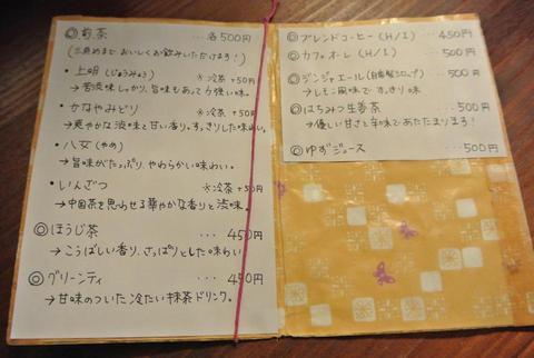 irohaIMG_4659.jpg