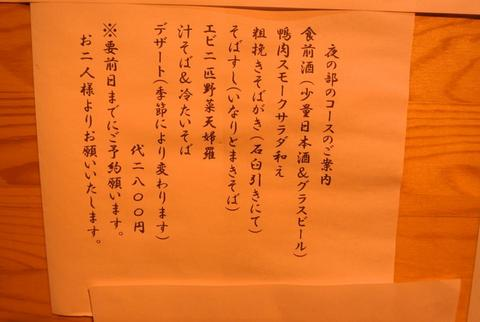 yamoanDSC_2888.jpg