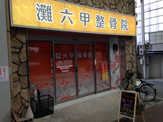 商店街にニューオープン!!