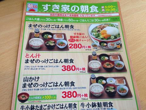 sukiyaIMG_5480.jpg