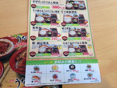 sukiyaIMG_5481.jpg