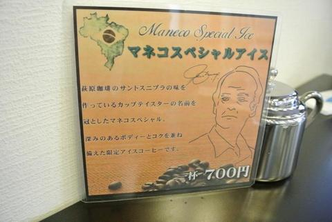 maruyamaIMG_5767.jpg
