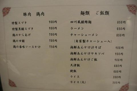shouyouIMG_6470.jpg