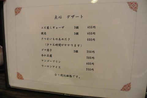 shouyouIMG_6471.jpg