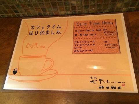 fukurouIMG_7750.jpg