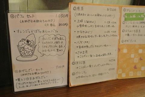 irohaIMG_7858.jpg