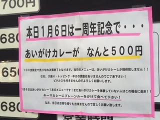 一周年記念!!500円^_^