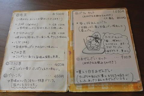irohaIMG_9475.jpg