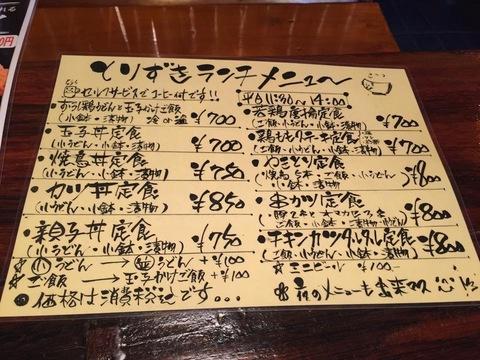 toritorizukiIMG_9259.jpg