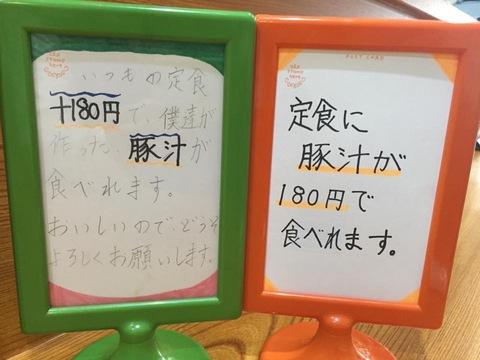 inamasuIMG_2058.jpg
