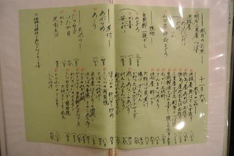 mikuraIMG_2236.jpg