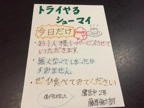 shoryuIMG_2077.jpg
