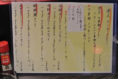 shoryuIMG_2423.jpg