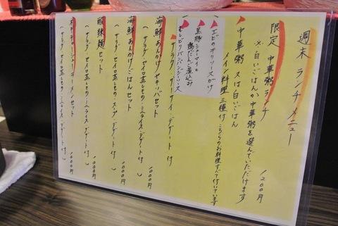 shoryuIMG_2795.jpg