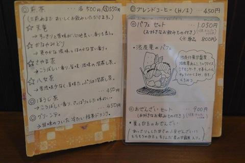 irohaIMG_4010.jpg