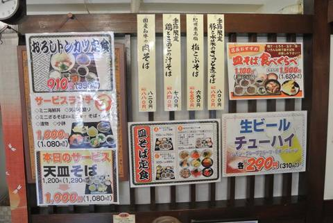 hanamizukiIMG_7011.jpg