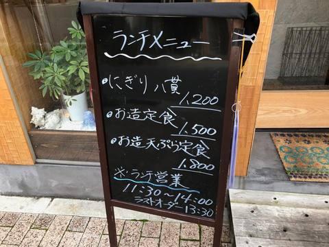 sakanaIMG_7297.jpg