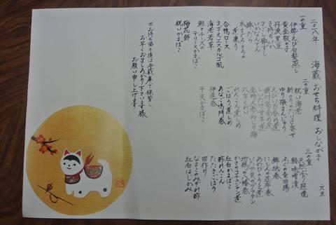 1801mikuraIMG_2642.jpg