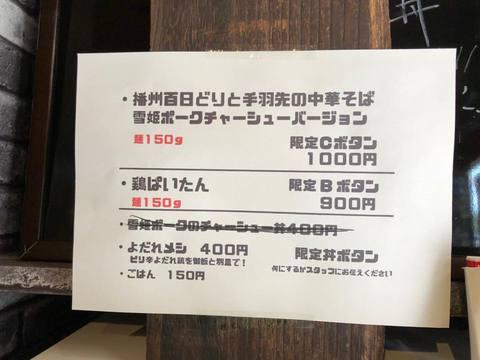 1802tosakaIMG_3351.jpg