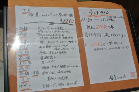 DSC_0243shunkashuntou.jpg