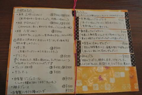 DSC_0809iroha.jpg